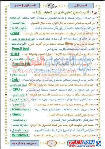 exam-eg.com_160859680134982.jpg