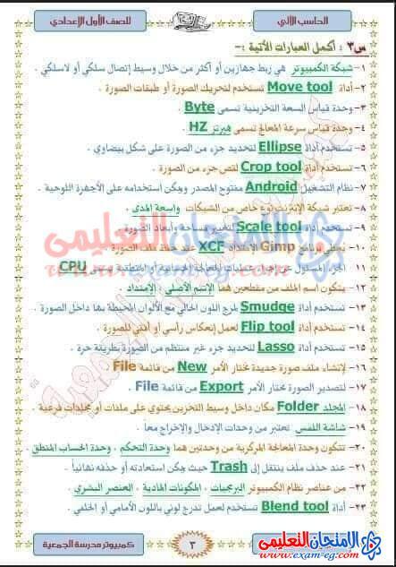 exam-eg.com_160859680138243.jpg