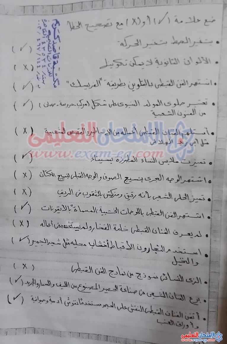 exam-eg.com_160859763724128.jpg