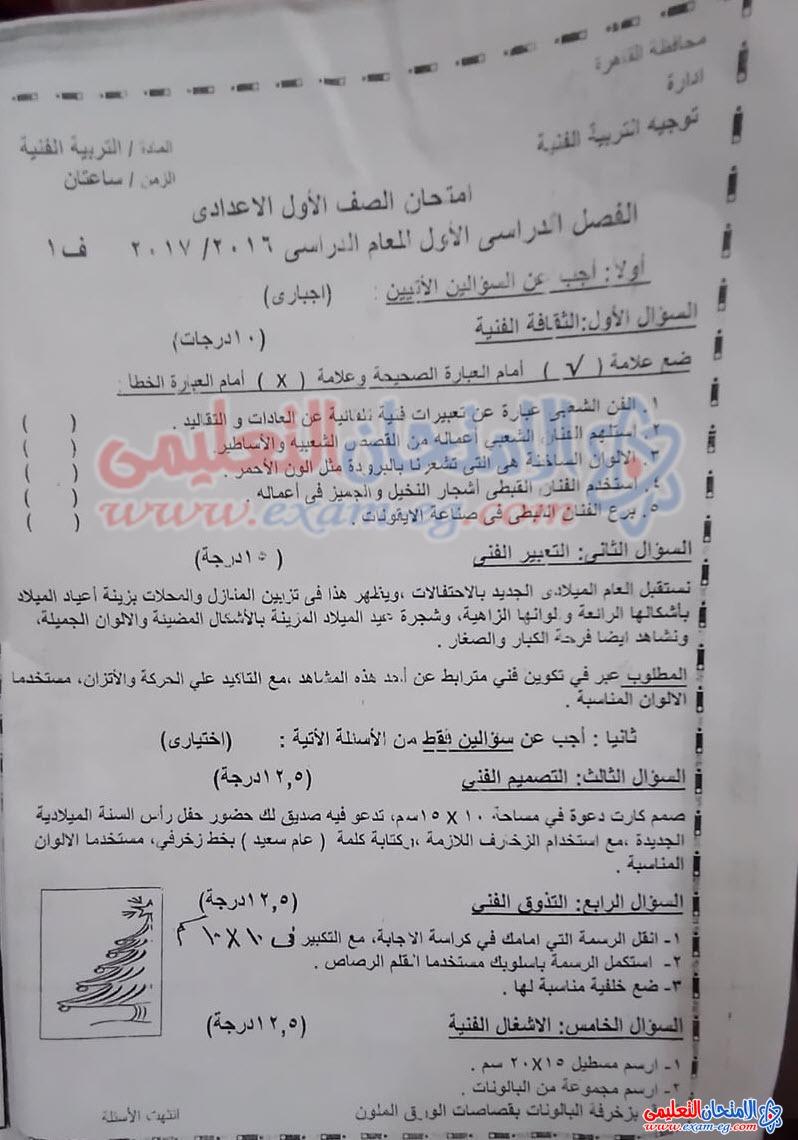 exam-eg.com_160859763727779.jpg