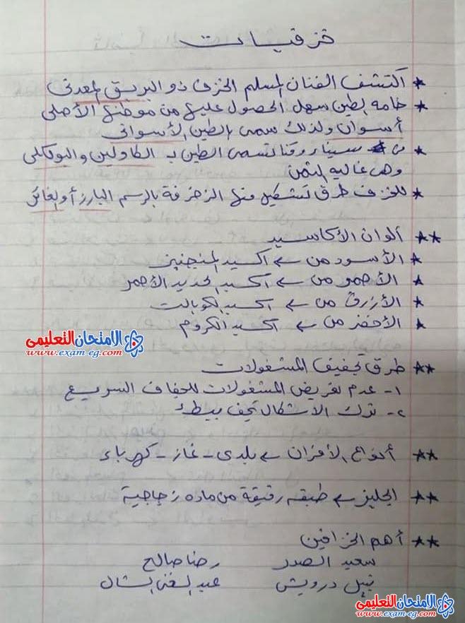 exam-eg.com_160865926460664.jpg