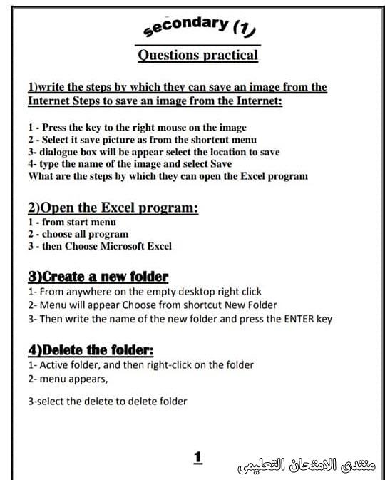 exam-eg.com_160867488007461.jpg