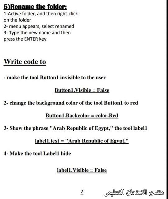 exam-eg.com_160867488011282.jpg