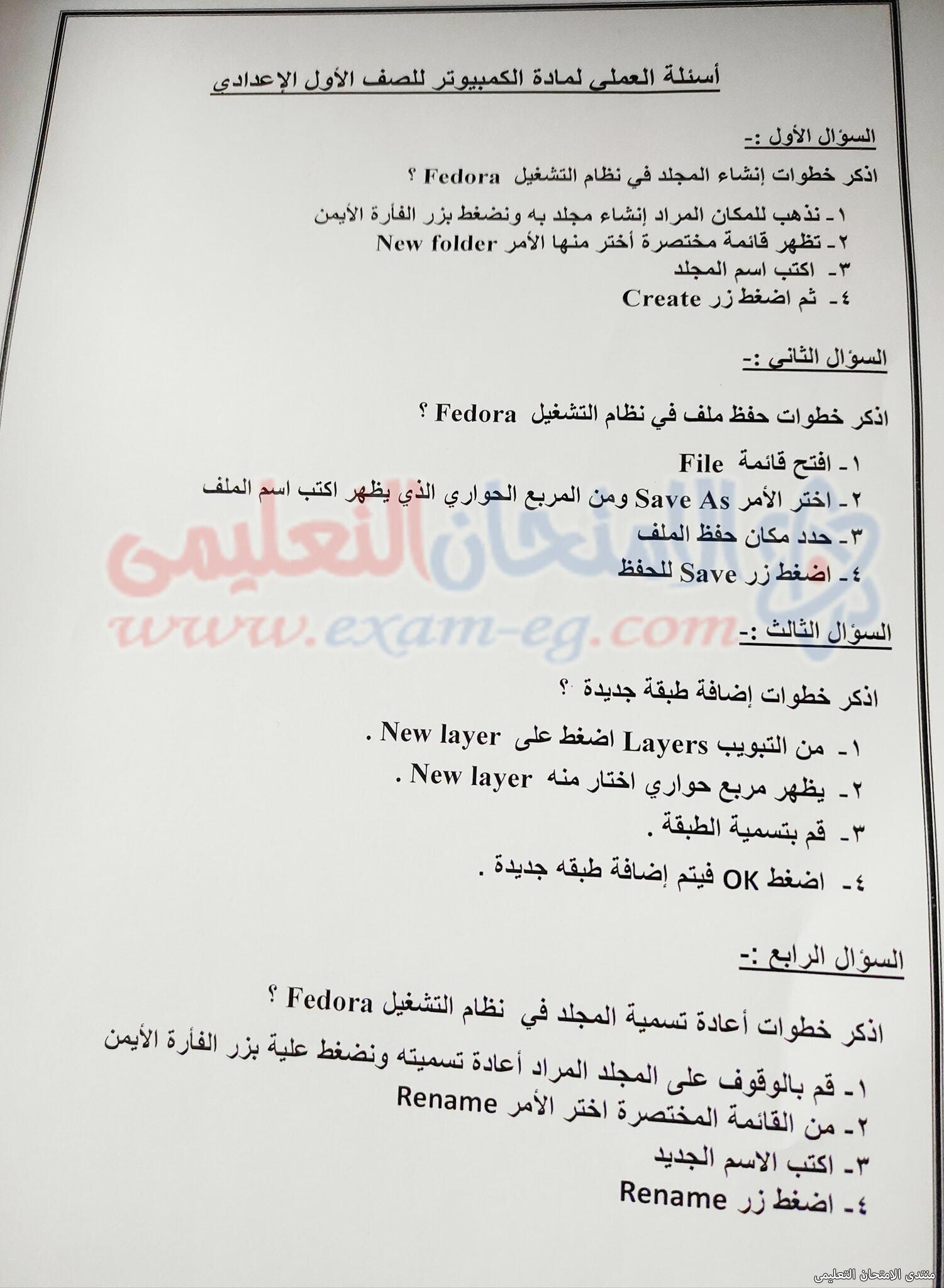 exam-eg.com_160872763729611.jpg