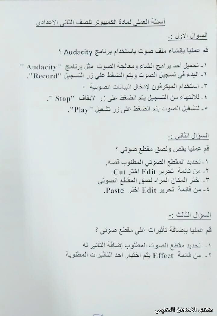 exam-eg.com_160872763739112.jpg
