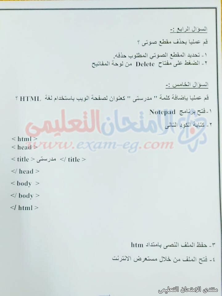 exam-eg.com_160872763742953.jpg