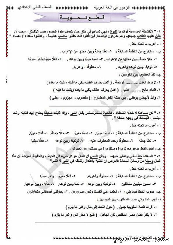 exam-eg.com_160881626420771.png