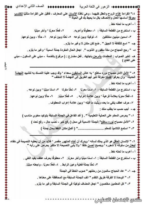 exam-eg.com_160881626437562.png