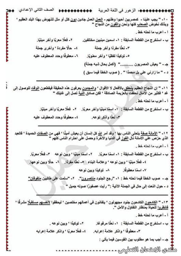 exam-eg.com_160881626469924.png
