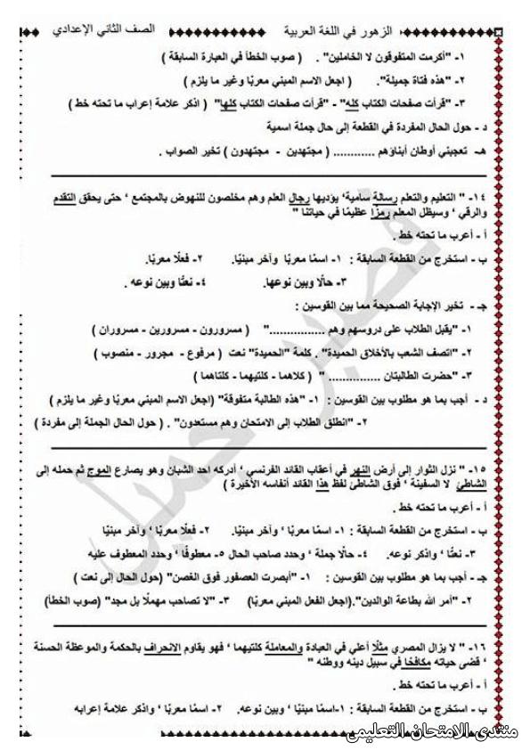 exam-eg.com_160881626484855.png