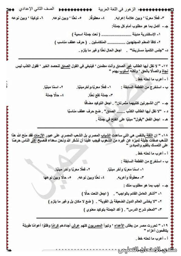exam-eg.com_160881626502516.png