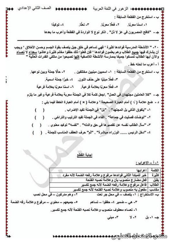 exam-eg.com_1608816265167.png