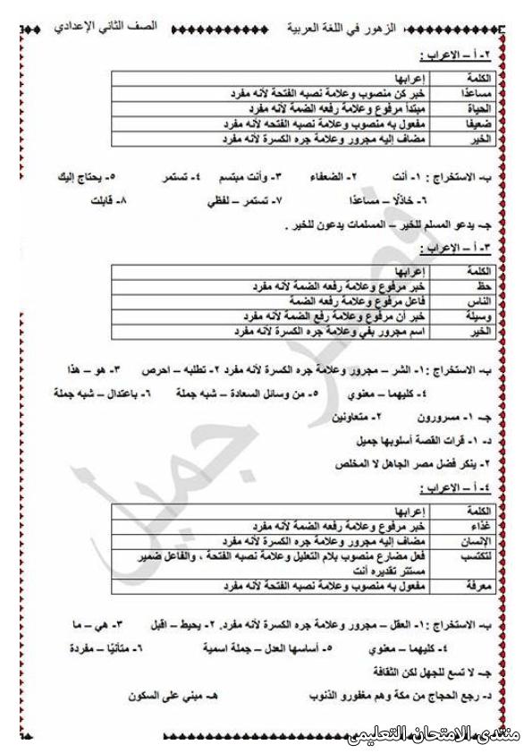 exam-eg.com_160881626531188.png