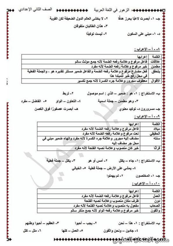 exam-eg.com_1608816265601310.png