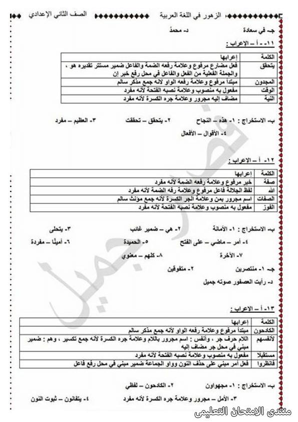 exam-eg.com_1608816265738111.png