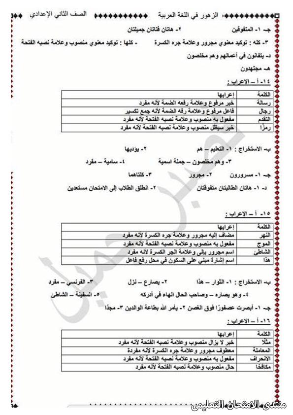 exam-eg.com_160881626588612.png