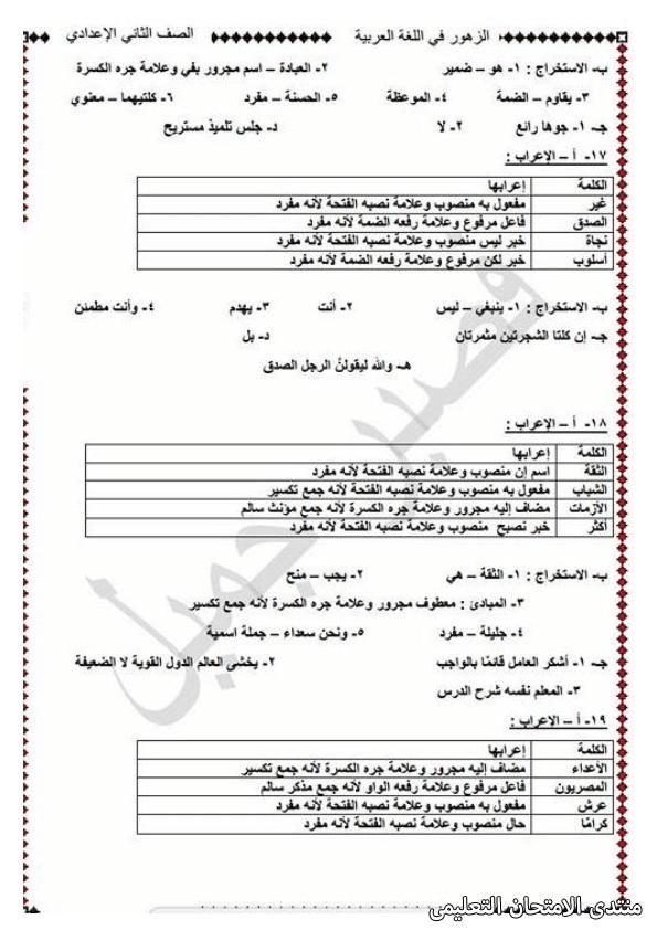 exam-eg.com_1608816266031813.png