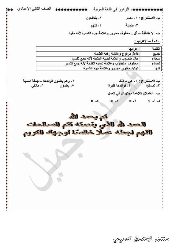 exam-eg.com_1608816266171214.png