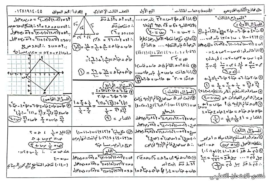 exam-eg.com_160883379109681.jpg