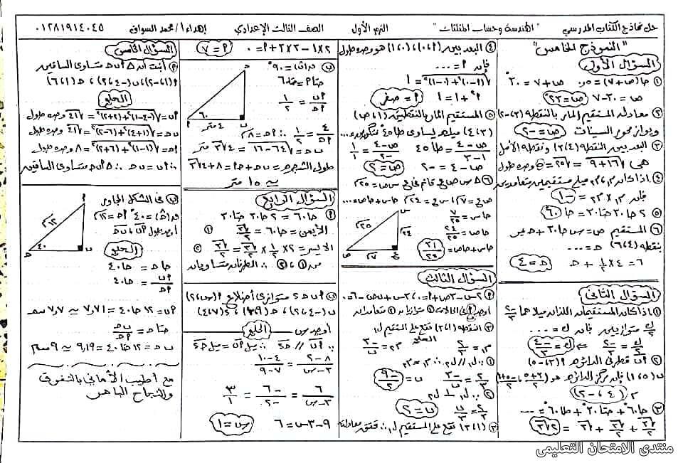 exam-eg.com_160883379118613.jpg