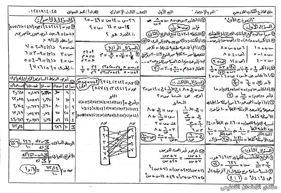 exam-eg.com_160883379137727.jpg