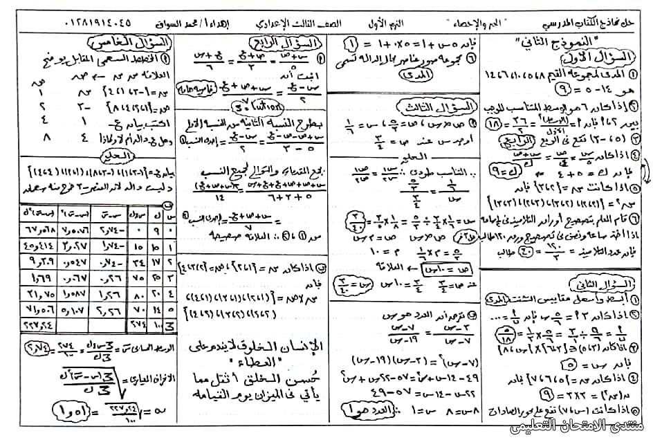 exam-eg.com_160883379141778.jpg