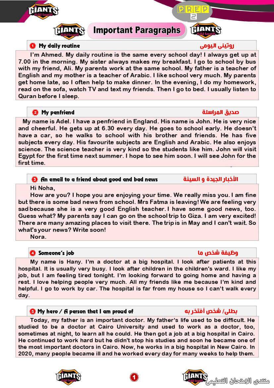 exam-eg.com_160883447919971.jpg