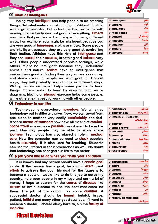 exam-eg.com_160883454791996.jpg