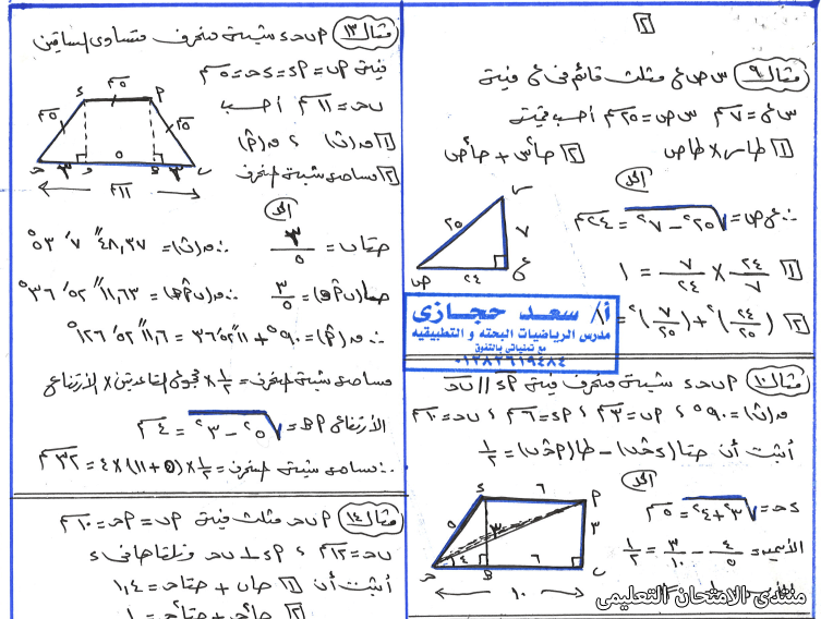 exam-eg.com_160883502906651.png