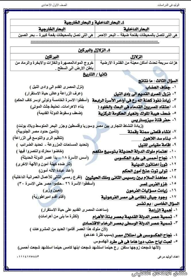 exam-eg.com_16089336805025.jpg