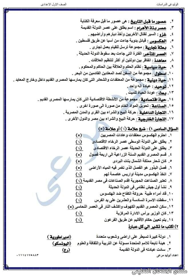 exam-eg.com_160893368057637.jpg