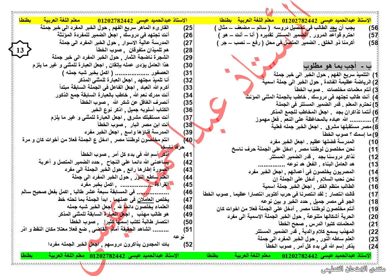 exam-eg.com_160898848716792.jpg