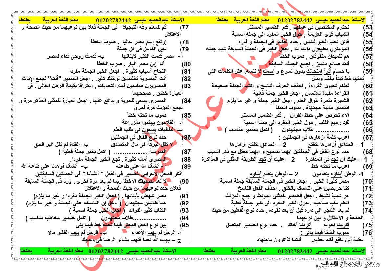 exam-eg.com_160898848722243.jpg