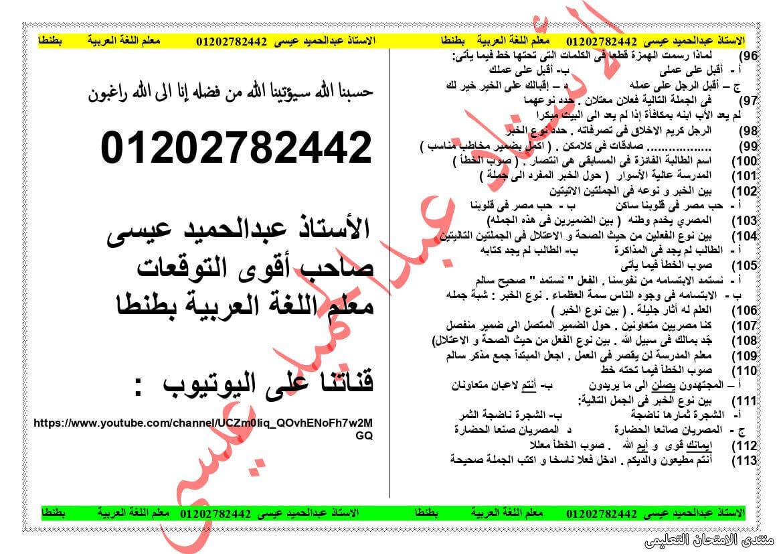 exam-eg.com_160898848728924.jpg