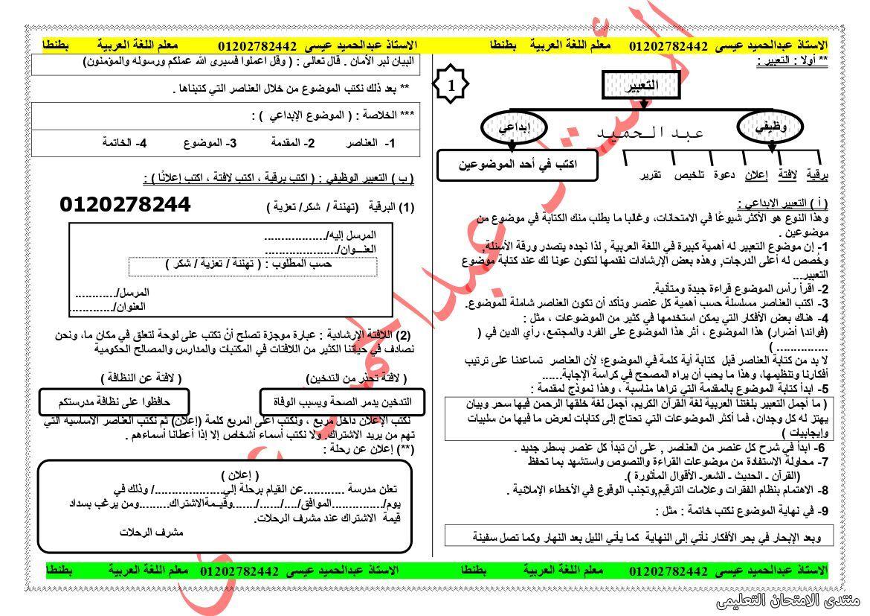 exam-eg.com_16089886606271.jpg