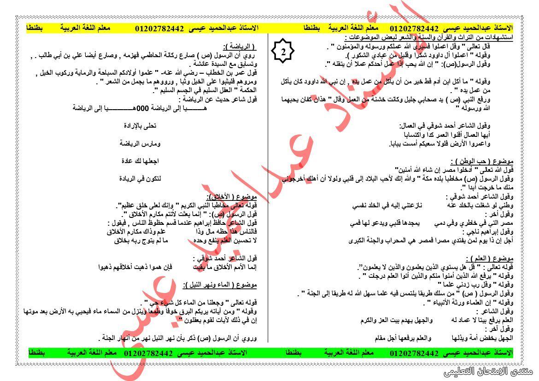 exam-eg.com_16089886606782.jpg