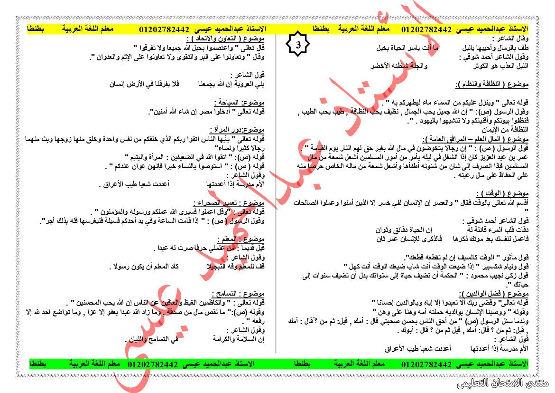 exam-eg.com_160898866071873.jpg