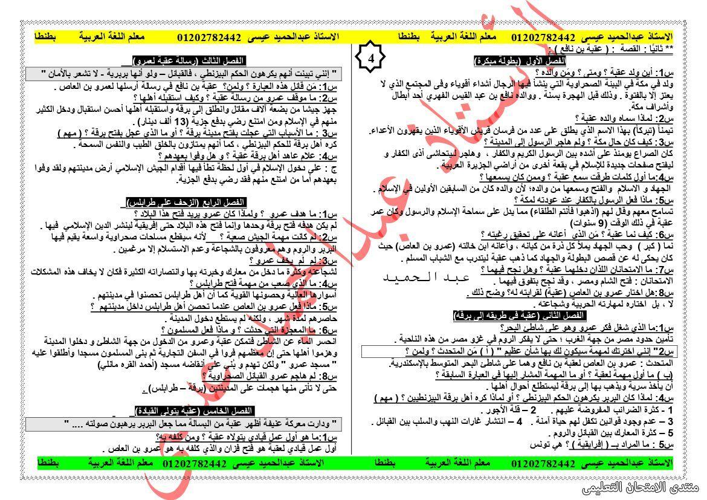 exam-eg.com_160898866076044.jpg