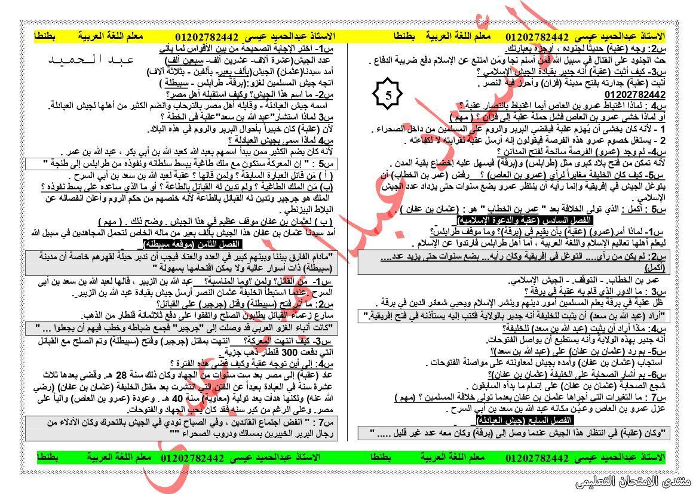 exam-eg.com_160898866080655.jpg