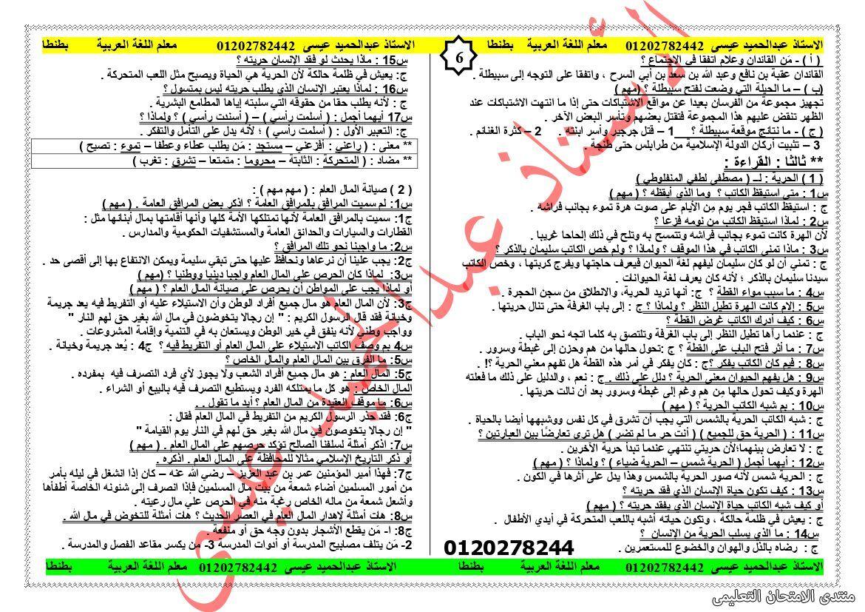 exam-eg.com_160898866085086.jpg