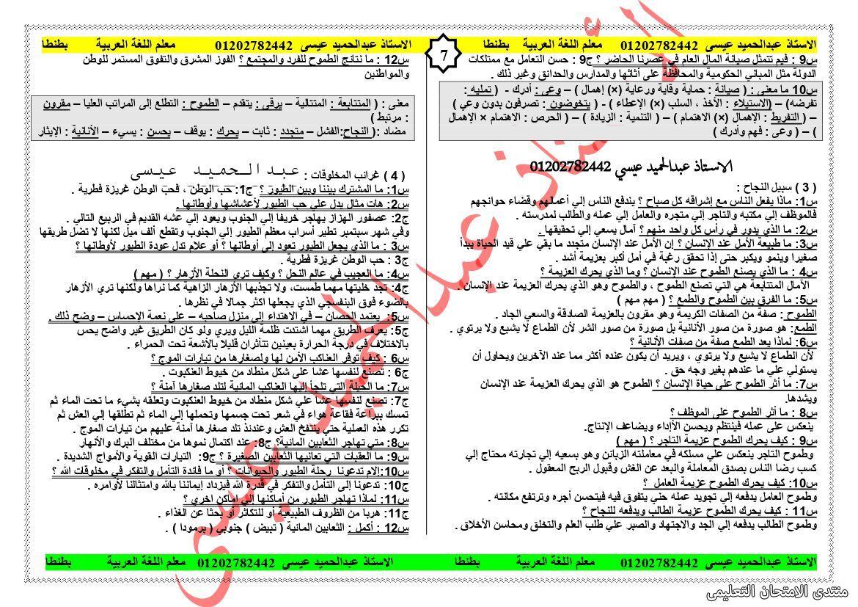 exam-eg.com_160898866089717.jpg