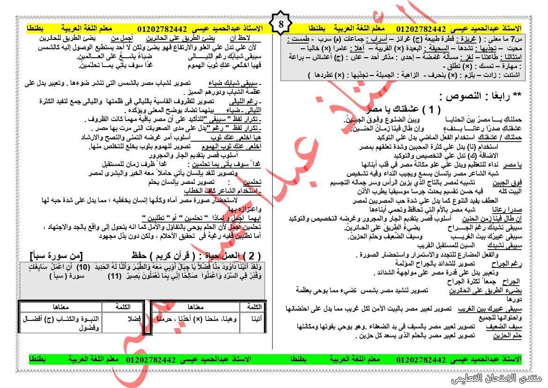 exam-eg.com_160898866094488.jpg