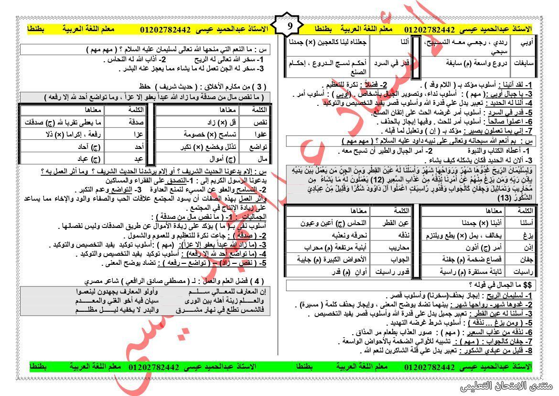 exam-eg.com_16089886609979.jpg