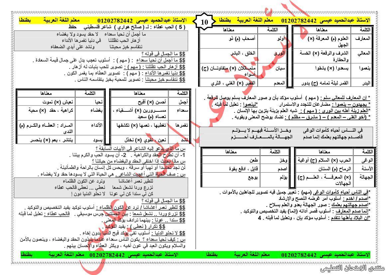 exam-eg.com_1608988661046210.jpg