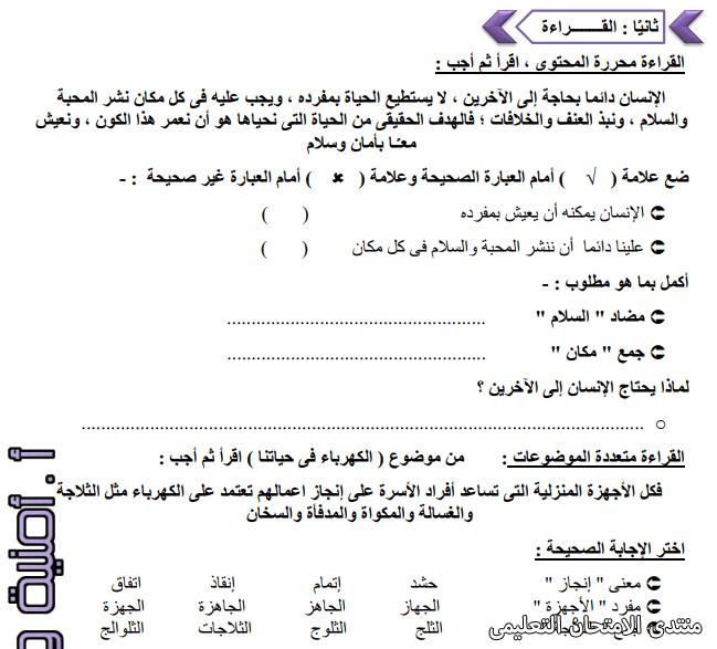 exam-eg.com_160906796738561.png