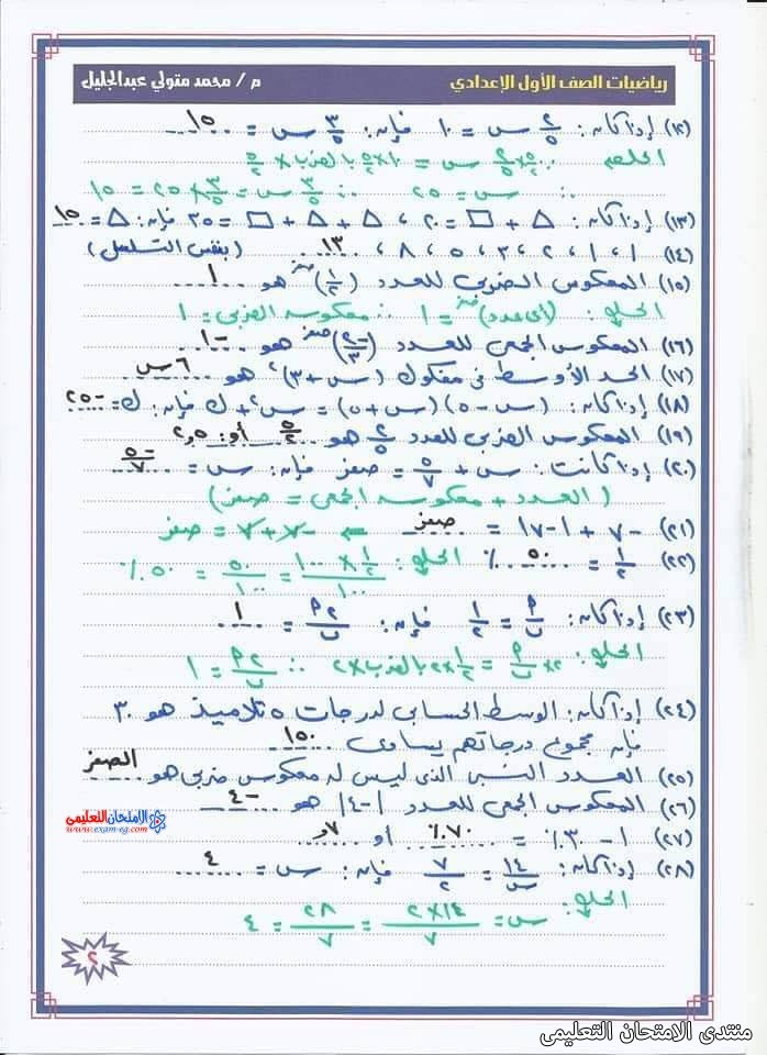 exam-eg.com_160906878474141.jpg