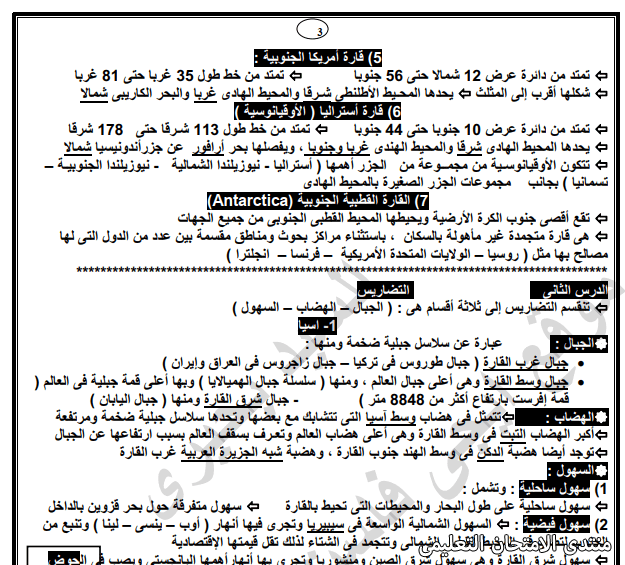 exam-eg.com_160918564650431.png