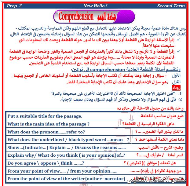 exam-eg.com_160919104308561.png