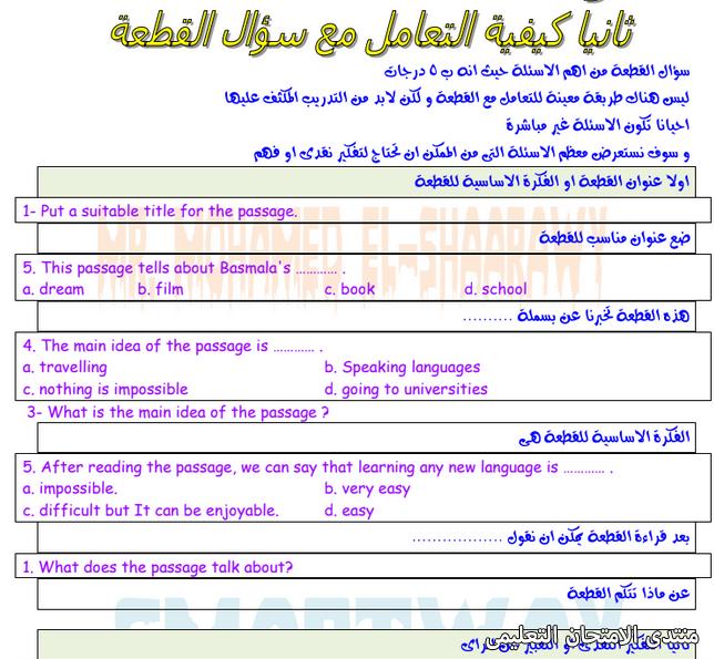 exam-eg.com_160919331199591.png