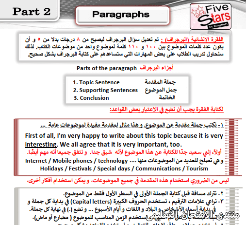 exam-eg.com_160923900724061.png